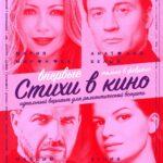 Актер Анатолий Белый подарит Нижнему Новгороду «Четыре идеальных свидания»