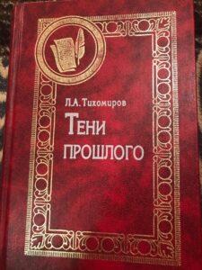Тихомиров - Тени прошлого