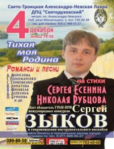 Афиша концерта с песнями на стихи Есенина и Рубцова