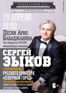 Афиша концерта с песнями А. Бабаджаняна
