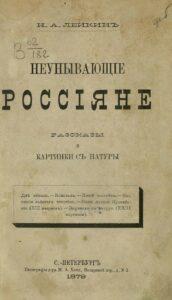 НИКОЛАЙ ЛЕЙКИН «НЕУНЫВАЮЩИЕ РОССИЯНЕ»