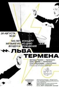 Концерт ко дню рождения Льва Термена