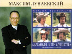 Максим Дунаевский, Д'Артаньян и три мушкетера