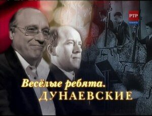 Исаак и Максим Дунаевские