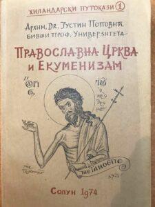 Православная Церковь и Экуменизм