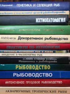 Книги о рыбах, рыбоводство