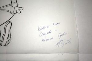 Автограф Наташи Гусевой