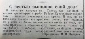Заметка в газете, 1940 год.