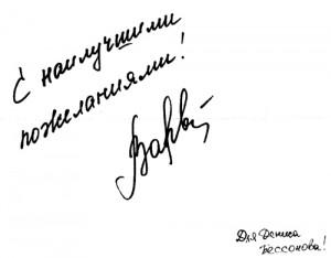 Эксклюзивный автограф певицы Варвары для журналиста Дениса Бессонова