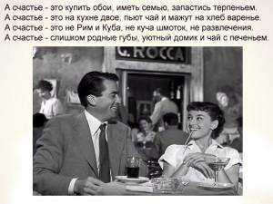 Грегори Пек и Одри Хепберн (Римские каникулы)