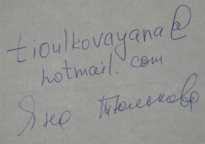 Автограф джазовой певицы Яны Тюльковой