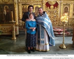 Авраам Руссо, Православие, Христианство, дом, семья