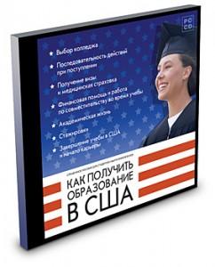 """Диск """"Как получить образование в США"""""""