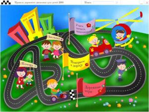 """Игра """"Правила дорожного движения для детей 2009"""""""