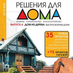"""Диск """"Решения для дома. Дом из дерева. Быстросборные дома"""""""