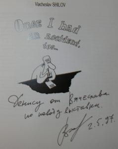 Эксклюзивный автограф художника-карикатуриста Вячеслава Шилова для журналиста Дениса Бессонова