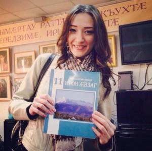 Яна Лысенко с учебником. После урока осетинского языка.