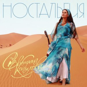 Светлана Копылова - Ностальгия