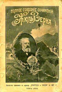Собрание сочинений. Жюль Верн.