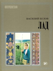 """Василий Иванович Белов, книга """"Лад"""""""