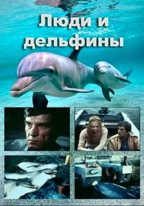 """Фильм """"Люди и дельфины"""""""
