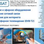 Гипермаркет электроники Velasat.ru, спутниковое тв