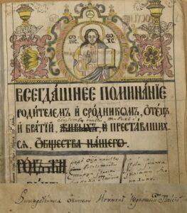 Помянник Нямецкого монастыря: почерк старца Паисия.