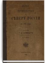 Моя деревня в 1791 году в описании путешественника П. И. Челищева