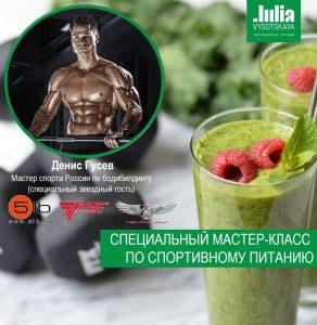 Мастер-класс по спортивному и здоровому питанию от Дениса Гусева