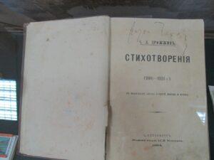 Стихотворения С. Дрожжина. Автограф А.П. Чехова