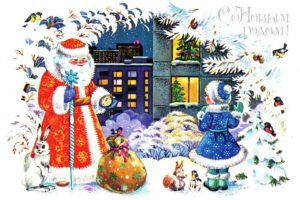 Советская открытка - С Новым Годом!