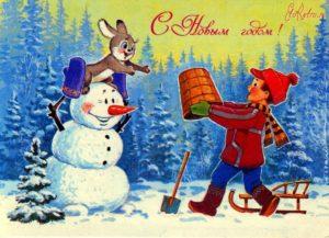 С Новым годом, открытка