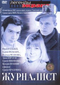 Фильм Журналист 1967, рецензия