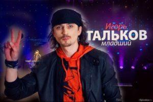 Игорь Тальков-младший