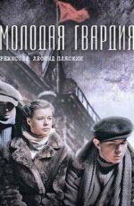 «Молодая гвардия» — кино о войне для нынешнего поколения