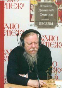 Протоиерей Дмитрий Смирнов, руководитель Патриаршей комиссии по вопросам семьи и защиты материнства.