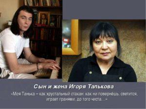 Игорь и Татьяна Тальковы