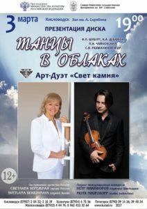 Светлана Бережная и Петр Никифоров