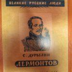 Книга о Лермонтове