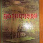 Сборник «Русь прикровенная»
