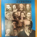 Книга статей Дурылина из серии «Антология гуманной педагогики».