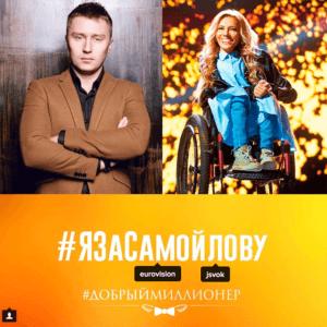 Станислав Ермилов вступился за Юлю Самойлову