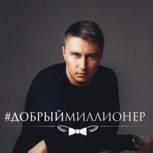 Стас Ермилов, добрый миллионер