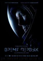 «Время первых» — Восход нашего кинематографа