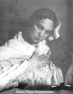 Пианистка Мария Вениаминовна Юдина