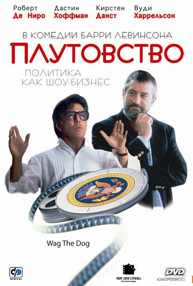 Filma-Plutovstvo-Hofman-De-Niro.jpg