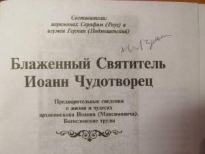 Автограф отца Германа Подмошенского, книга Блаженный Святитель Иоанн Чудотворец