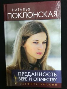 Наталья Поклонская, книга «Преданность Вере и Отечеству»