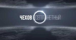 """Кадр из фильма """"Чехов Интерстеллар"""""""