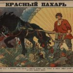 Советский пахарь, открытка